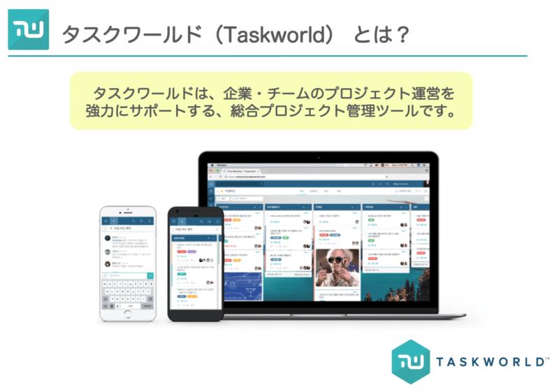 taskworld