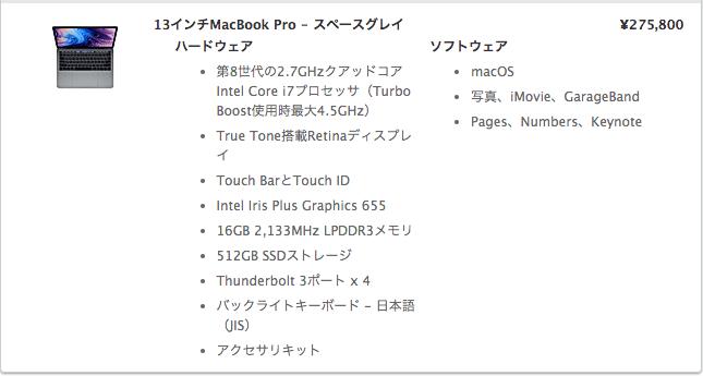 MacBook Pro2018