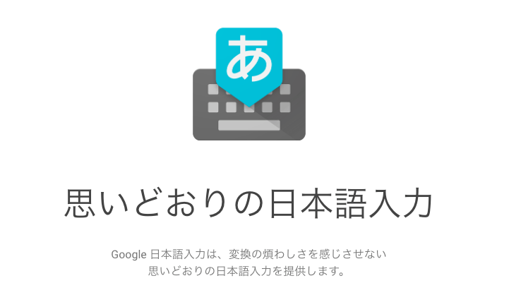 Google日本語入力