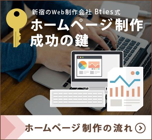 新宿のWeb制作会社Bties式 ホームページ制作成功の鍵 ホームページ制作の流れ
