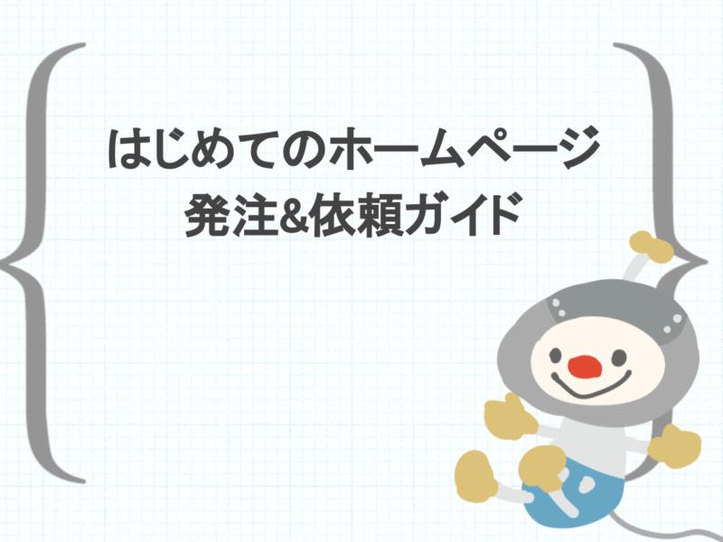 はじめてのホームページ発注&依頼ガイド